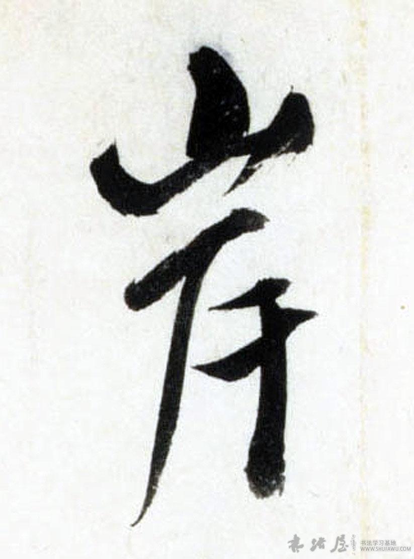 ./岸/岸_米芾_行书_墨迹_吴江舟中诗卷_18.jpg