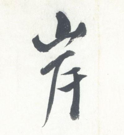 ./岸/岸_米芾_行书_墨迹_吴江舟中诗卷_22.jpg