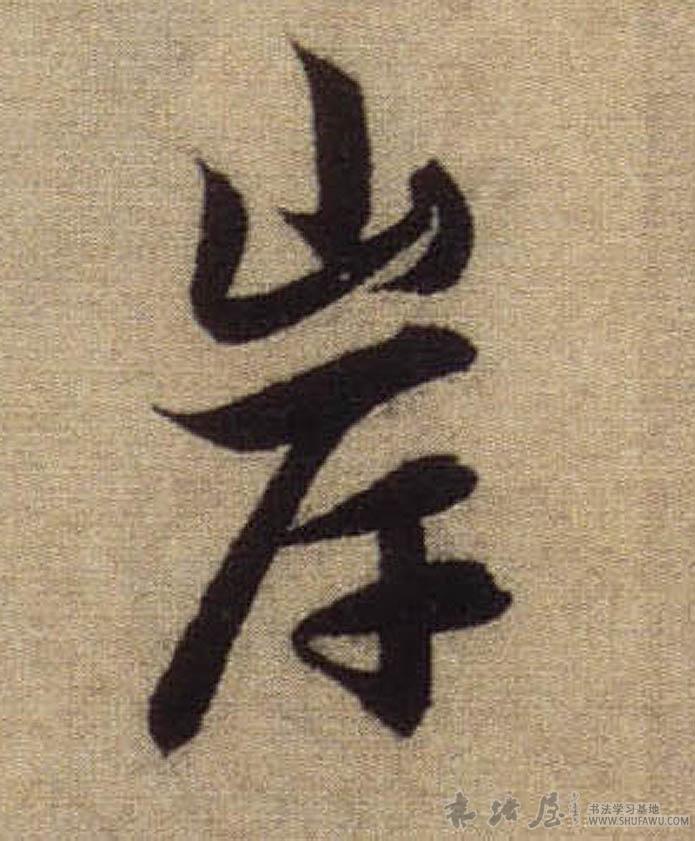./岸/岸_赵孟頫_行书_墨迹_前后赤壁赋_17.jpg