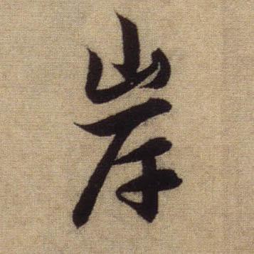 ./岸/岸_赵孟頫_行书_墨迹_前后赤壁赋_4.jpg