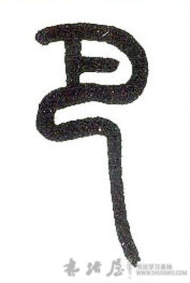 ./巴/巴_不详_篆书_墨迹_说文部首_8.jpg