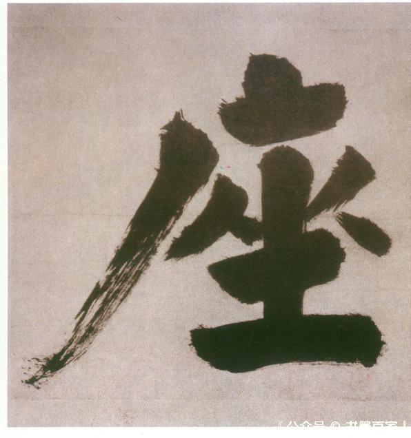 ./座/座_张即之_楷书_墨迹_日本禅院题字_12.jpg