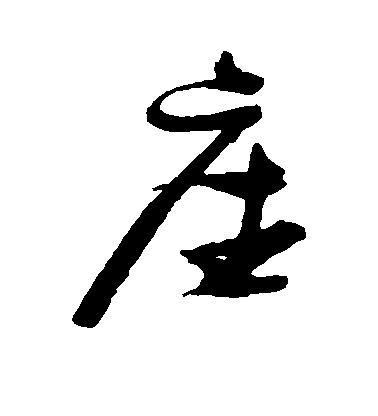 ./座/座_张瑞图_行书_墨迹_作品不详_7.jpg
