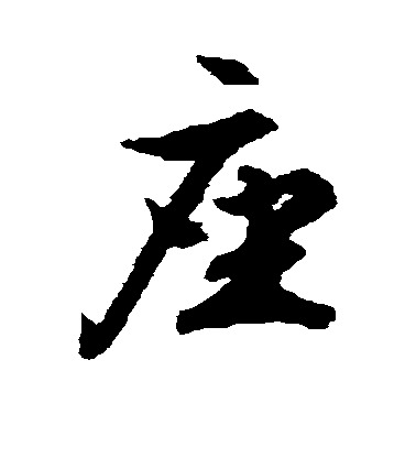 ./座/座_文征明_行书_墨迹_作品不详_15.jpg