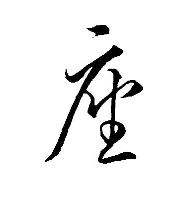 ./座/座_李怀琳_行书_墨迹_作品不详_14.jpg