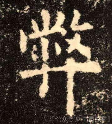 ./弊/弊_欧阳询_楷书_墨迹_九成宫醴泉铭_4.jpg