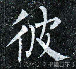 ./彼/彼_柳公权_楷书_墨迹_玄秘塔碑_8.jpg
