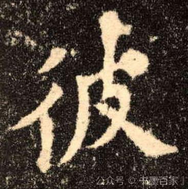 ./彼/彼_欧阳询_楷书_墨迹_九成宫醴泉铭_4.jpg