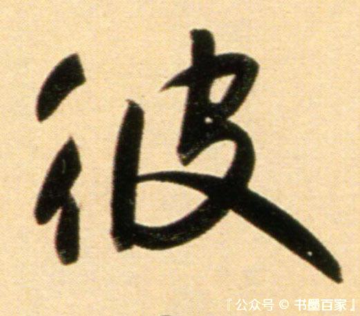 ./彼/彼_赵孟頫_行书_墨迹_行书二赞二诗卷_10.jpg