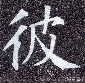 ./彼/彼_颜真卿_楷书_墨迹_多宝塔碑_12.jpg