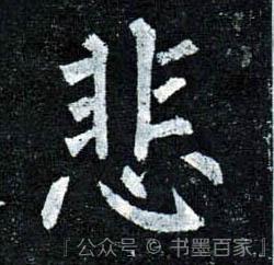 ./悲/悲_柳公权_楷书_墨迹_玄秘塔碑_8.jpg