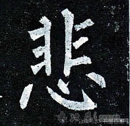 ./悲/悲_柳公权_楷书_碑刻_玄秘塔碑_11.jpg