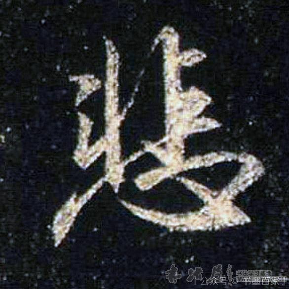 ./悲/悲_王羲之_行书_碑刻_集王羲之圣教序_19.jpg