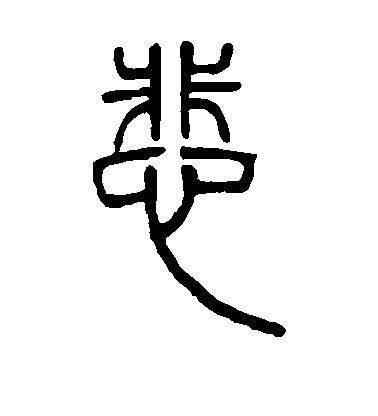 ./悲/悲_邓石如_篆书_墨迹_作品不详_3.jpg
