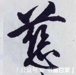 ./慈/慈_王守仁_行书_墨迹_矫亭说_7.jpg