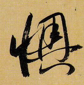 ./懊/懊_孙过庭_草书_墨迹_书谱_1.jpg