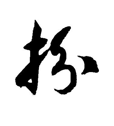 ./扮/扮_徐伯清_草书_墨迹_作品不详_2.jpg