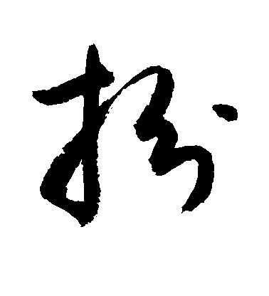 ./扮/扮_敬世江_草书_墨迹_作品不详_1.jpg