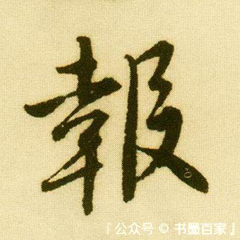 ./报/报_唐寅_行书_墨迹_落花诗册_14.jpg