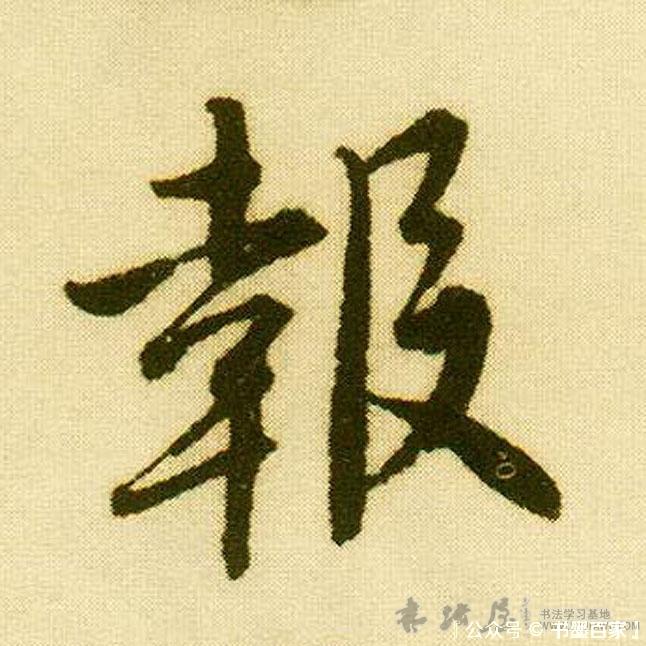 ./报/报_唐寅_行书_墨迹_落花诗册_18.jpg