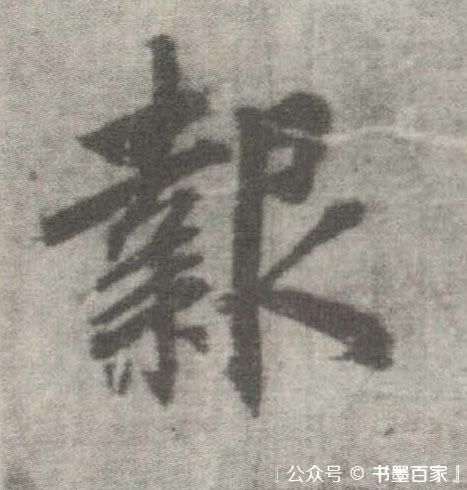 ./报/报_李邕_楷书_墨迹_出师表_8.jpg