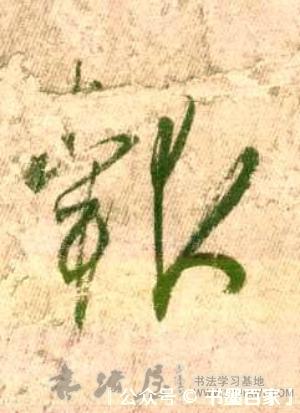 ./报/报_王羲之_行书_墨迹_忧悬帖_20.jpg