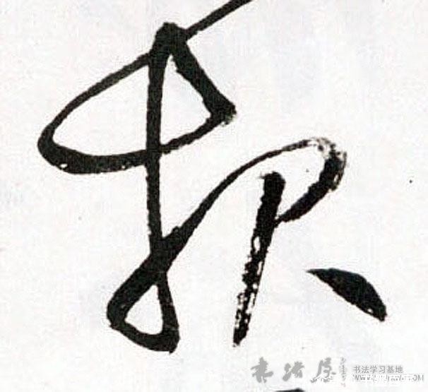 ./报/报_王铎_草书_墨迹_草书诗卷_9.jpg