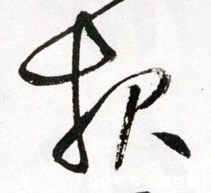 ./报/报_王铎_草书_墨迹_草书诗卷_17.jpg