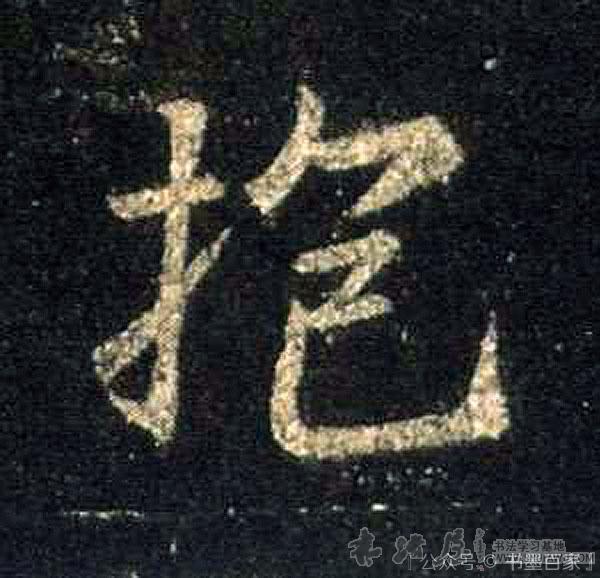 ./抱/抱_王羲之_行书_墨迹_集王羲之圣教序_16.jpg