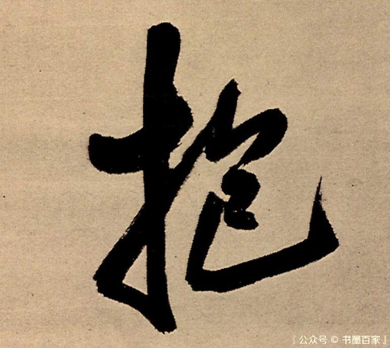 ./抱/抱_王铎_行书_墨迹_五律夜高邮作书诗轴_13.jpg