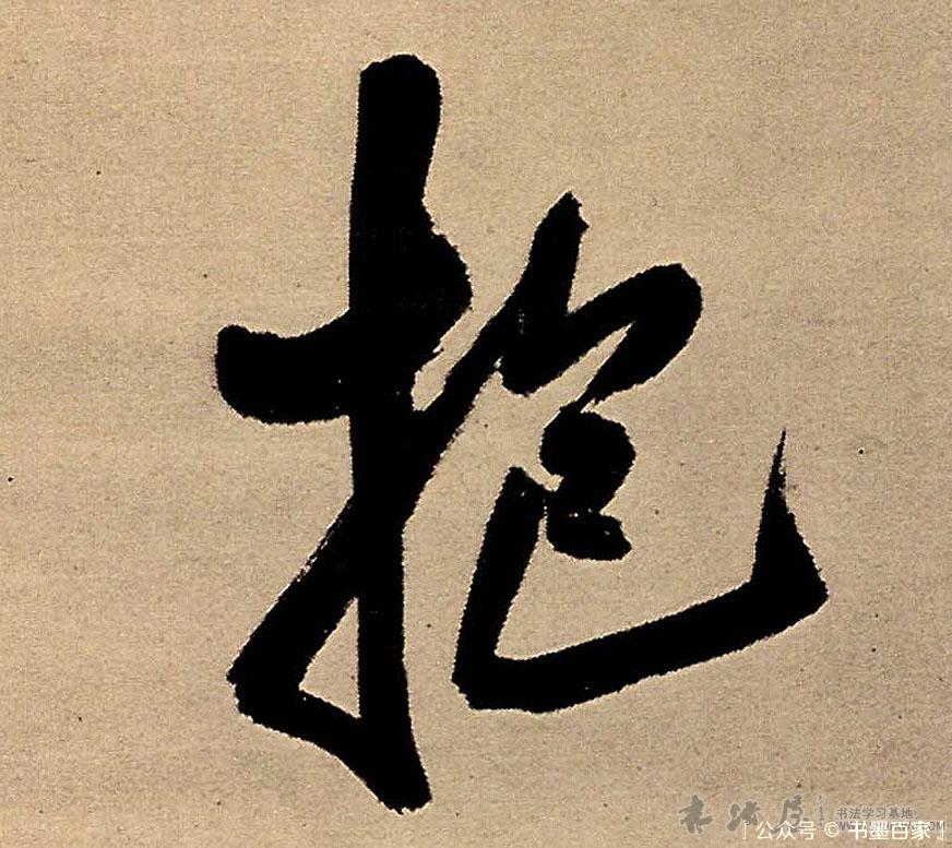 ./抱/抱_王铎_行书_墨迹_五律夜高邮作书诗轴_4.jpg