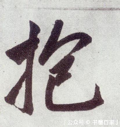 ./抱/抱_赵孟頫_楷书_墨迹_仇锷墓志铭_7.jpg