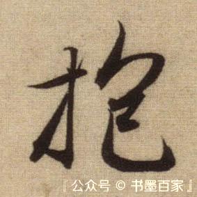 ./抱/抱_赵孟頫_行书_墨迹_前后赤壁赋_11.jpg