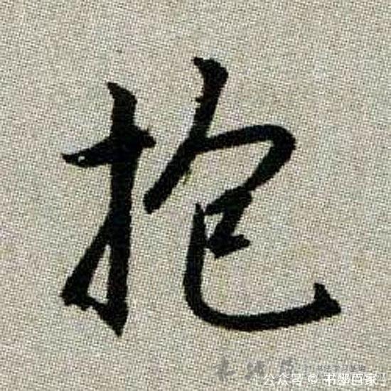 ./抱/抱_赵孟頫_行书_墨迹_续千字文_8.jpg