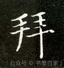 ./拜/拜_不详_楷书_碑刻_灵飞经_32.jpg