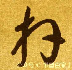 ./拜/拜_李怀琳_草书_墨迹_嵇康与山巨源绝交书_14.jpg