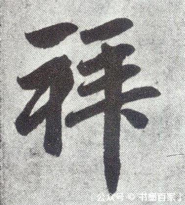 ./拜/拜_赵孟頫_楷书_墨迹_仇锷墓志铭_24.jpg