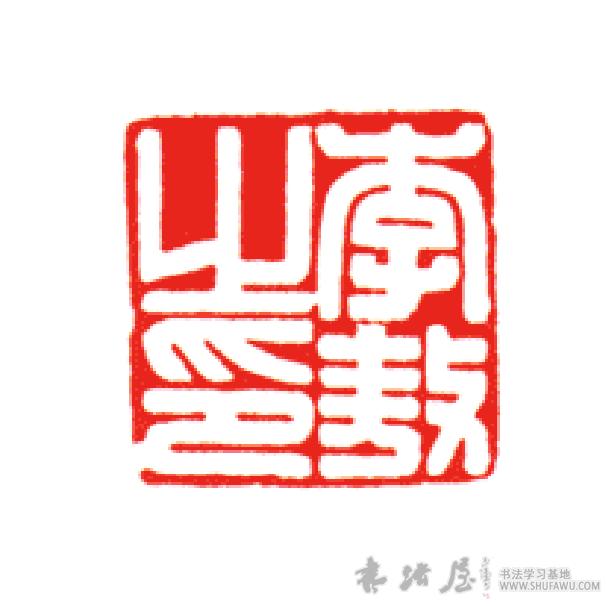 ./敖/敖_不详_篆书_篆刻_李敖之印_11.jpg