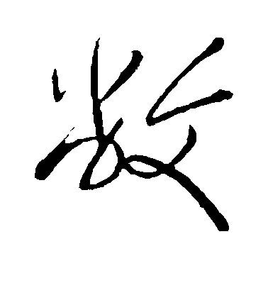 ./敝/敝_岳飞_草书_墨迹_作品不详_12.jpg