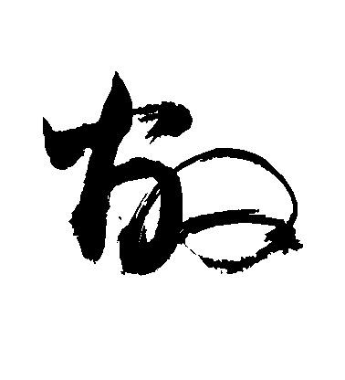 ./敝/敝_敬世江_草书_墨迹_作品不详_1.jpg