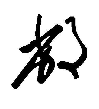 ./敝/敝_毛泽东_草书_墨迹_作品不详_16.jpg