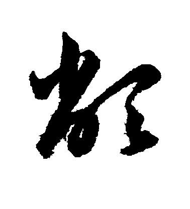 ./敝/敝_韩道亨_草书_墨迹_作品不详_13.jpg