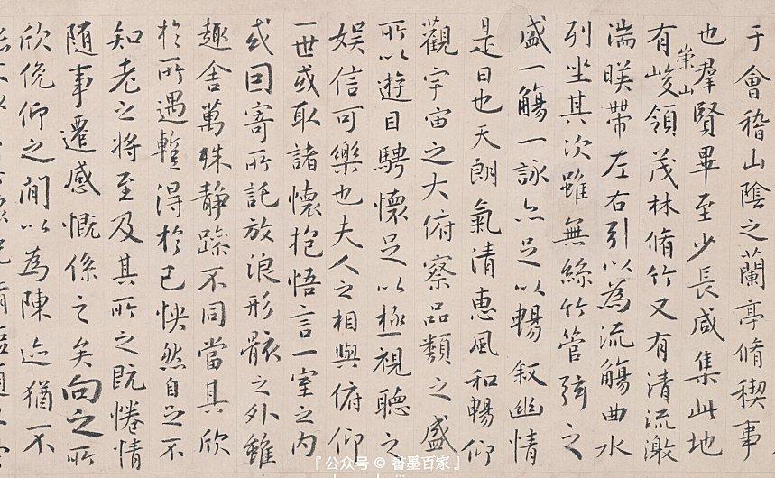 明-文徵明《兰亭修契图》