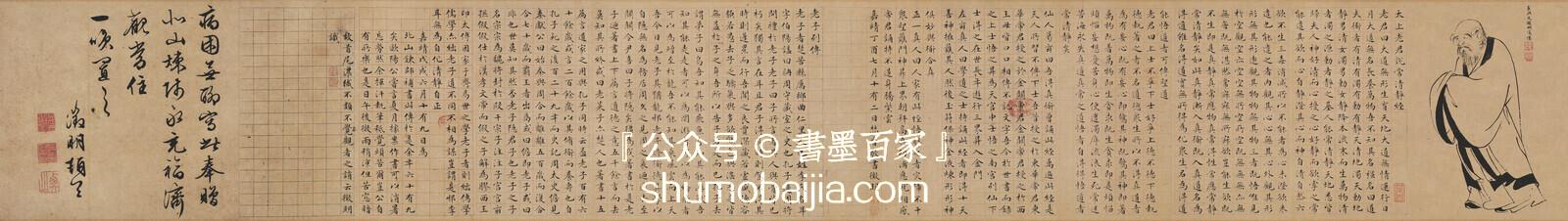 明 文徵明 小楷《太上老君说常清静经》《老子列传》卷20.9x148