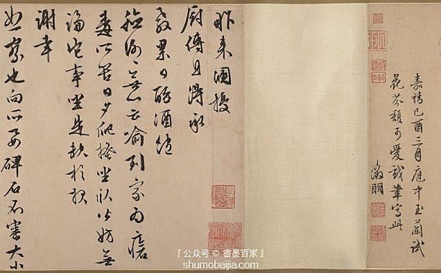 明代-文徵明《白玉兰图卷》27.9×133