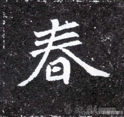 ./春/春_不详_其他_碑刻_元怀墓志_1.jpg