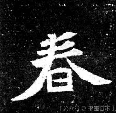 ./春/春_不详_楷书_碑刻_元羽墓志_15.jpg