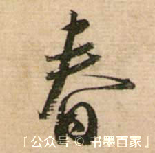 ./春/春_不详_行书_墨迹_安道帖_25.jpg