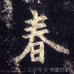 ./春/春_不详_行书_墨迹_集王羲之圣教序_14.jpg