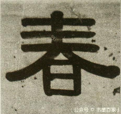 ./春/春_不详_隶书_墨迹_隶书联_24.jpg